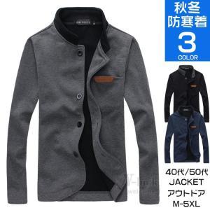 ジャケット スイングトップ メンズ ジャンパー 立ち襟 ブルゾン ファッション 40代 50代 ライトアウター 新作|otasukemann