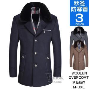 ピーコート Pコート メンズ 裏起毛 ウールコート ジャケット ウール混 ショート丈 アウター 防寒着 秋冬|otasukemann