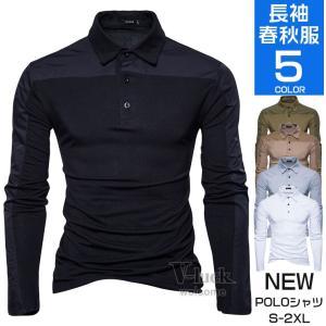 ポロシャツ メンズ 長袖 切り替え ルームウェア POLOシャツ 長袖ポロ ゴルフウェア ビジネス お兄系|otasukemann