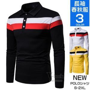 ポロシャツ 長袖 メンズ シャツ 切り替え POLO ゴルフウェア ルームウェア 長袖ポロ スポーツ トップス|otasukemann