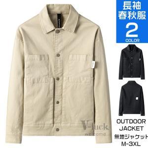 ジャケット メンズ コーチジャケット ワークジャケット はおり ファッション アウター 通勤 お兄系 敬老の日|otasukemann