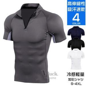 コンプレッションウェア メンズ 加圧インナー アンダーシャツ 半袖 加圧シャツ 吸汗速乾 トレーニン...