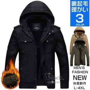 ミリタリージャケット メンズ 秋冬 裏起毛 マウンテンパーカー 大きいサイズ ジャケット アウター otasukemann