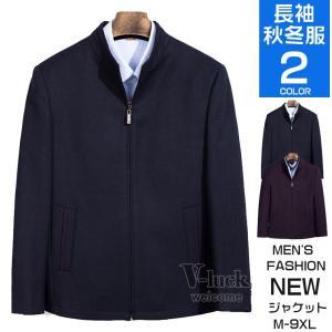 ビジネスジャケット メンズ ピーコート Pコート ジャケット カジュアル 紳士 40代 50代 アウター 秋冬|otasukemann