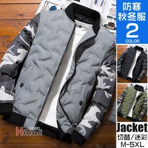 中綿ジャケットメンズ 防寒ジャケット 切り替え 中綿コート アウター ダウン ジャンパー フード付き 冬物|otasukemann