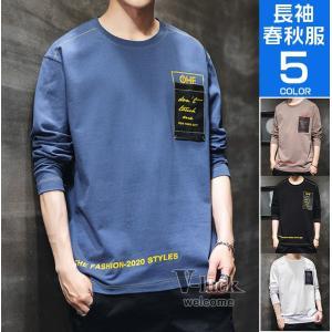 Tシャツ メンズ 長袖Tシャツ クルーネック ロゴT カットソー 白Tシャツ ロンT トップス 新作 秋物|otasukemann