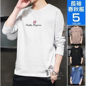 Tシャツ 長袖 メンズ ロンT クルーネック ロングTシャツ 無地 長袖Tシャツ トップス インナーTシャツ 新作 送料無料|otasukemann