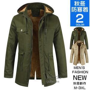 ミリタリージャケット メンズ モッズコート 冬アウター ジャケットフード付き 裏起毛 防寒|otasukemann