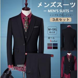 スリーピーススーツ メンズ ビジネススーツ 3ピーススーツ スーツセット セットアップ 結婚式 入学...