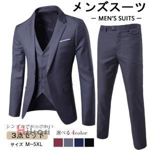 スリーピーススーツ セットアップ メンズ ビジネススーツ 結婚式 スーツセットアップ 3ピーススーツ...