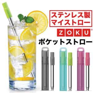 ステンレス製 ストロー ZOKU ゾク ポケットストロー 3色 マイストロー ケース メール便A