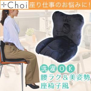 座るだけで姿勢キレイ 包みこまれるような座り心地 ツボ押し付...