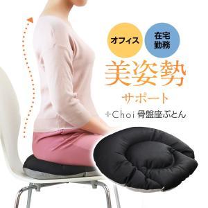 座るだけ姿勢キレイ 骨盤座布団 通常 腰痛 クッション オフ...