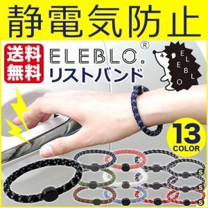 静電気除去グッズ 静電気除去ブレスレット 静電気抑止リストバンド ELEBLO エレブロ 静電気除去 ブレスレット 静電気 18AW メール便A