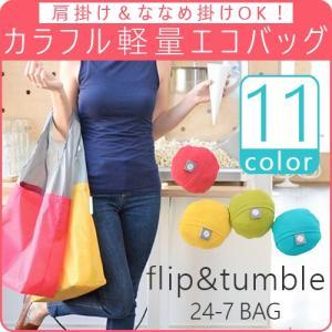 エコバッグ ブランド ポリエステル 折りたたみ flip&tumble 24-7 bag solids エコバッグ メール便|otbj