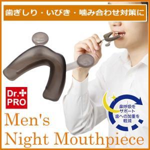 歯ぎしり マウスピース いびき グッズ いびき予防 いびき防...