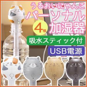 商品名 うるおいにゃんこ パーソナル加湿器  材質 ABS樹脂  重量 30g  スペック 加湿方法...