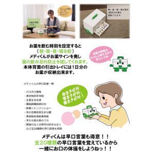《おはよう日本まちかど情報室で紹介されました!》スマイルメディくん|otc-ltd|04