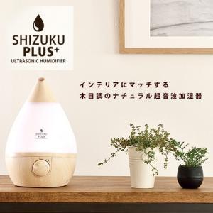 超音波式加湿器SHIZUKU PLUS/AHD-014・LEDライト付き アピックス