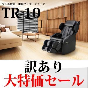 【訳アリ大セール】フジ医療器マーサージチェアTR-10/全身...