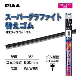 PIAA ワイパー 替えゴム 650mm スーパーグラファイト グラファイトコーティングゴム 1本入 呼番97 WLW65 otc-store