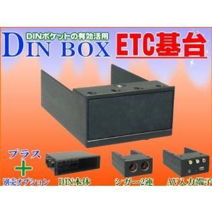 槌屋ヤック オーディオパーツ DIN BOX OP ETC基台 VP-D4 otc-store