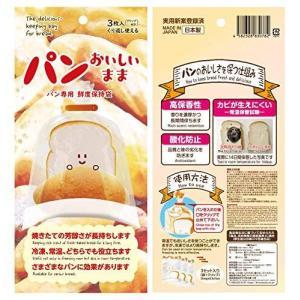 パンおいしいまま ( パン専用鮮度保持袋 冷凍 常温 ) 3枚入+3クリップ入|otc-store