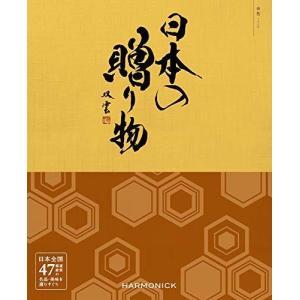 ハーモニック カタログギフト 日本の贈り物 金色 (こんじき) otc-store