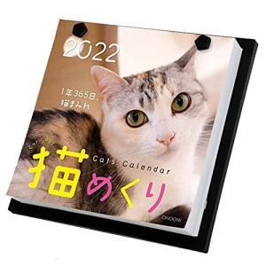 シーオーツー 猫めくり 2022年 カレンダー 日めくり CK-C22-01|otc-store