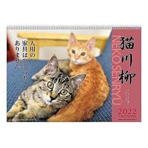 2022年 猫川柳 カレンダー 1000120045 vol.002|otc-store