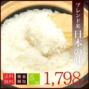 送料無料 国内産 オリジナルブレンド米 日本の味 5kg|otentosun