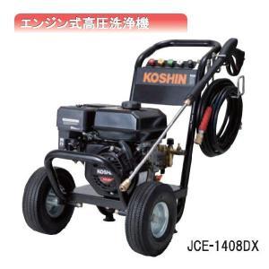 【送料無料】 KOSHIN(工進) エンジン式高圧洗浄機 JCE-1408DX|otentosun