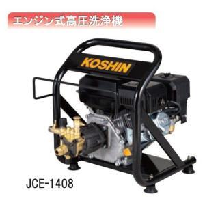 【送料無料】 KOSHIN(工進) エンジン式高圧洗浄機 JCE-1408|otentosun