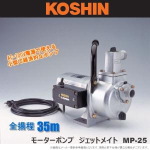 【送料無料】 工進 モーターポンプ ジェットメイト MP-25|otentosun
