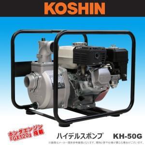 【送料無料】 工進 4サイクル 2インチエンジンポンプ KH-50G|otentosun