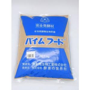 完全発酵材 バイムフード 1kg otentosun