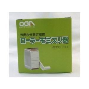 OGA 米麦水分測定器用 ローラーモミスリ器 MODEL TR-5|otentosun