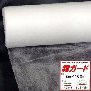 農業用 不織布 霜ガード  巾2.0m x 長さ100m|otentosun