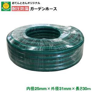 ガーデンホース耐圧 内径25mm x 外径31mm x 長さ30m|otentosun