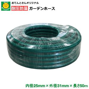ガーデンホース耐圧 内径25mm x 外径31mm x 長さ50m|otentosun