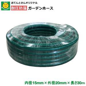 ガーデンホース耐圧 内径15mm x 外径20mm x 長さ30m|otentosun