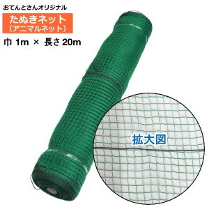 たぬきネット アニマルネット 巾1.0m x 長さ20m 目合い16mm|otentosun