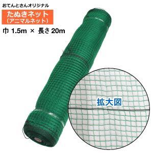 たぬきネット アニマルネット 巾1.5m x 長さ20m 目合い16mm|otentosun