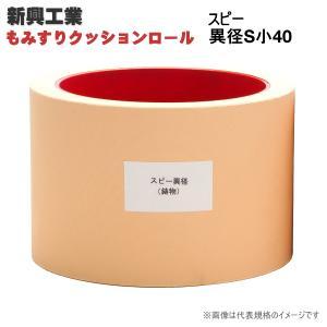 もみすりロール 鋳物 スピー異径 S小40|otentosun