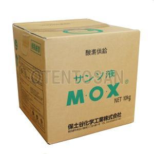 M.O.X エム・オー・エックス (MOX) 酸素供給 液剤 10kg|otentosun