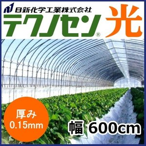 農業用POフィルム テクノセン光 厚さ0.15mm 幅600cm (1m単位切売り) メーカー直送品 otentosun