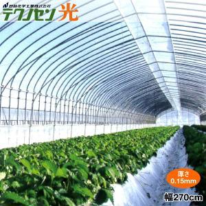 農業用POフィルム テクノセン光 厚さ0.15mm 幅270cm (1m単位切売り) メーカー直送品|otentosun