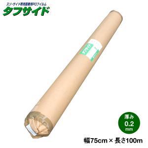 スソ・サイド専用農業用POフィルム タフサイド 厚さ0.2mm 幅75cm 長さ100m(原反) otentosun
