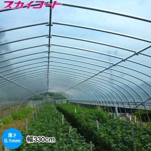 農業用POフィルム スカイコート5 厚さ0.1mm 幅330cm (1m単位切売り) メーカー直送品|otentosun
