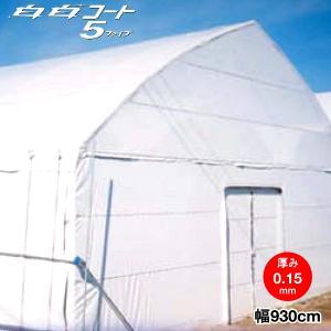 農業用塗布型POフィルム 白白コート5ファイブ 厚さ0.15mm 幅930cm (1m単位切売り) 条件付き送料無料|otentosun